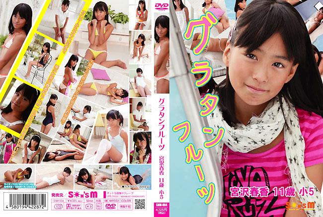【11歳IV】宮沢春香 グラタンフルーツ JS5ジュニアアイドル SNM-004