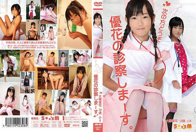 【12歳IV】大橋優花 優花の診察しま~す。 JS6ジュニアアイドル SNM-008