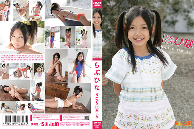 【11歳IV】桜木ひな らぶひな JS5ジュニアアイドル SNM-020