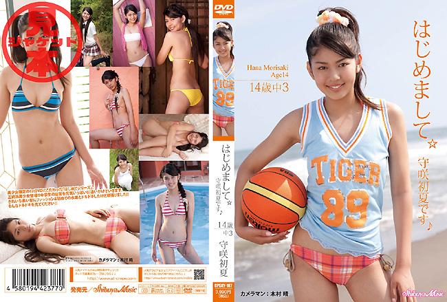 14歳(中3)のジュニアアイドル守咲初夏ちゃん はじめまして☆守咲初夏です♪のサムネイル画像