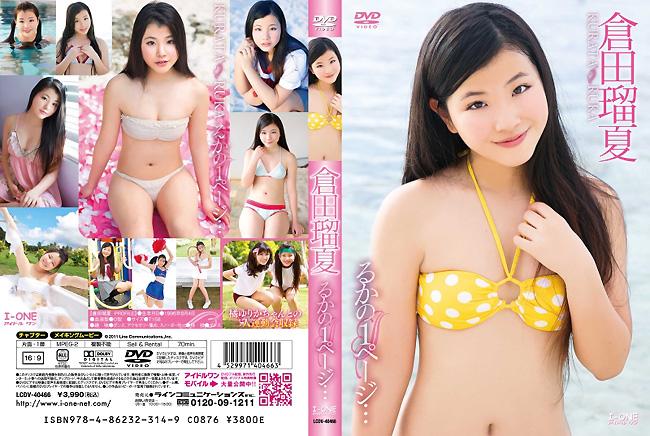 倉田瑠夏/るかの1ページ… ラインコミュニケーションズのサムネイル画像