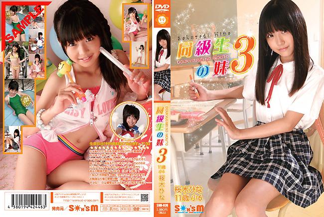 桜木ひな/同級生の妹3 サンズエムのサムネイル画像