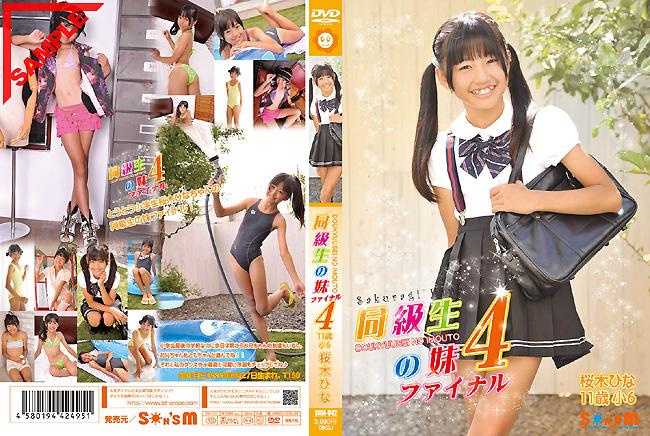 【11歳IV】桜木ひな 同級生の妹4 ファイナル JS6ジュニアアイドル SNM-042