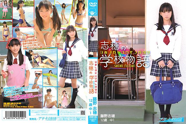 藤野志穂/志穂の学校物語 渋谷ミュージックのサムネイル画像