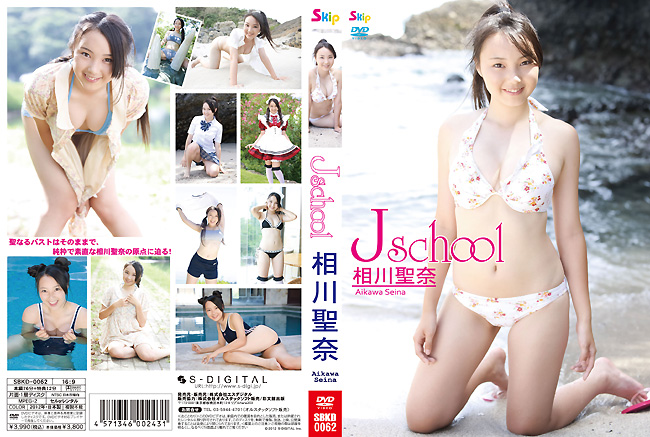 J school 相川聖奈 [SBKD-0062]