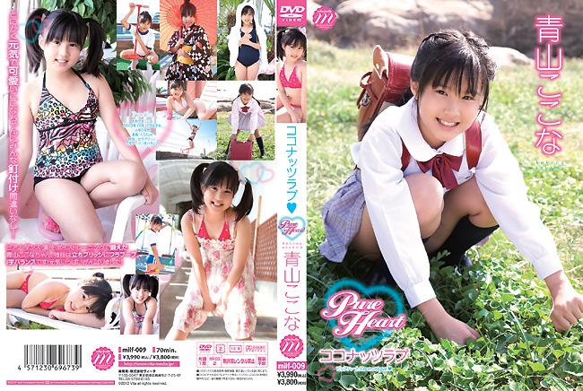 【9歳IV】青山ここな Pure Heart JS3ジュニアアイドル MILF-009