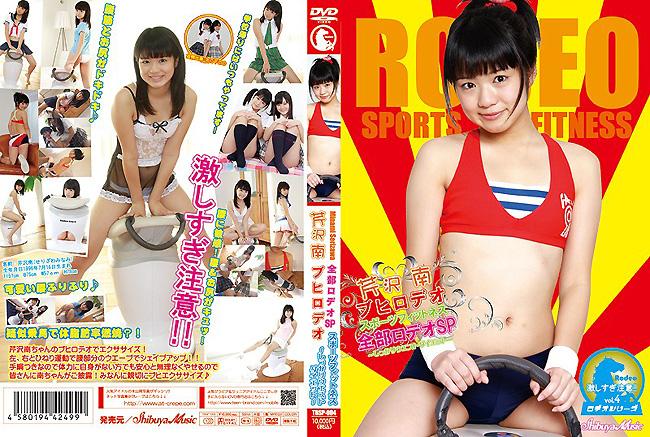 芹沢南/ブヒロデオ スポーツフィットネス全部ロデオSP ~しっかりウエストダイエット~ 渋谷ミュージックのサムネイル画像