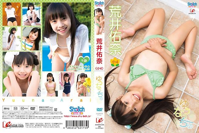 荒井佑奈/ゆうなっちゅ EIC-BOOKのサムネイル画像