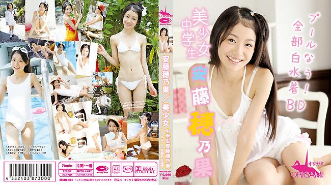 安藤穂乃果/美少女 中学生 プールなう! 全部白水着 オリガミのサムネイル画像