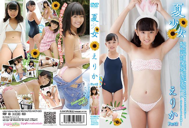 えりか Part2/夏少女の画像