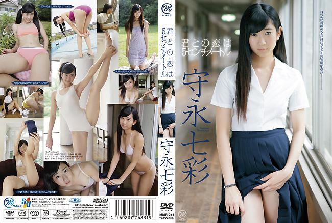 【15歳IV】守永七彩 君との恋は5センチメートル JC3ジュニアアイドル MMR-311