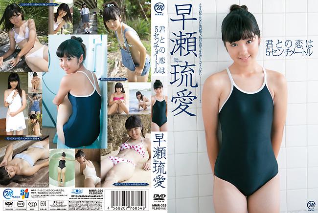 早瀬琉愛/君との恋は5センチメートルのサムネイル画像
