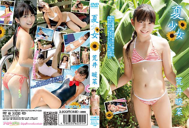 荒井暖菜/夏少女のサムネイル画像