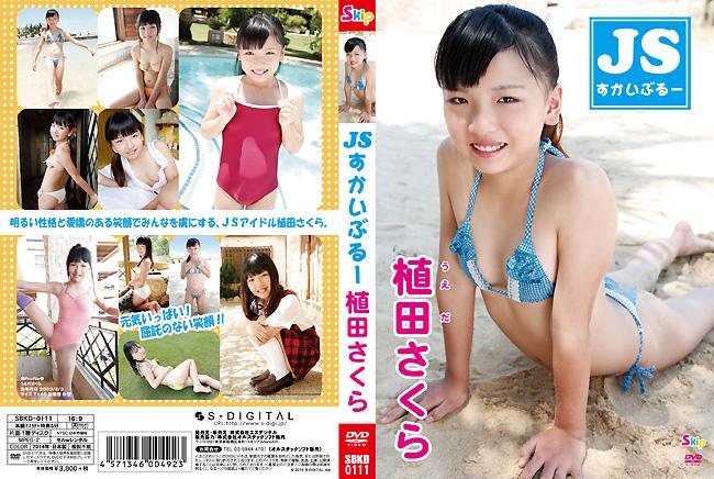 【11歳IV】植田さくら JS すかいぶるー JS6ジュニアアイドル SBKD-0111