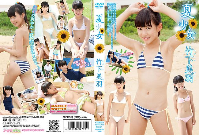 【11歳IV】竹下美羽 夏少女。 JS6ジュニアアイドル IMBD-297