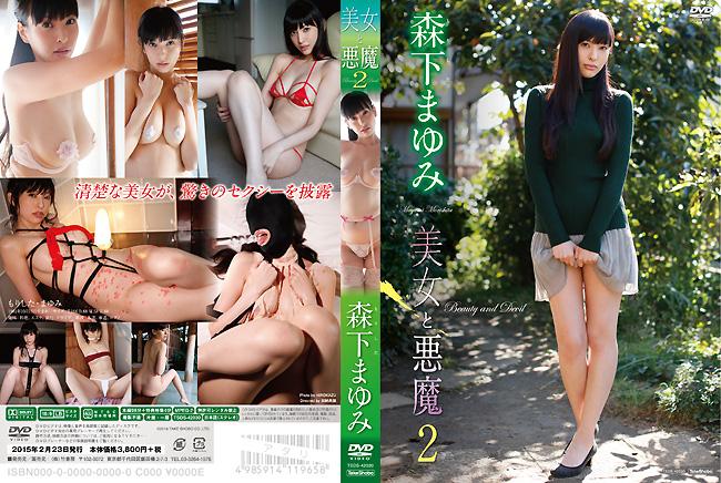 美女と悪魔2 森下まゆみ [TSDS-42030]