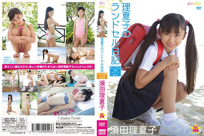 須田理夏子/理夏子のランドセル日記 〜Vol.6〜 エスデジタルのサムネイル画像