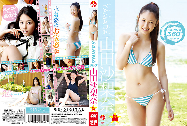 SARINA360° 山田沙梨奈 17歳JKアイドル [SBVD-0287]