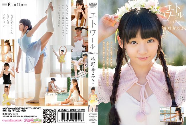 【13歳IV】尾野寺みさ エトワール JC1ジュニアアイドル IMBD-356