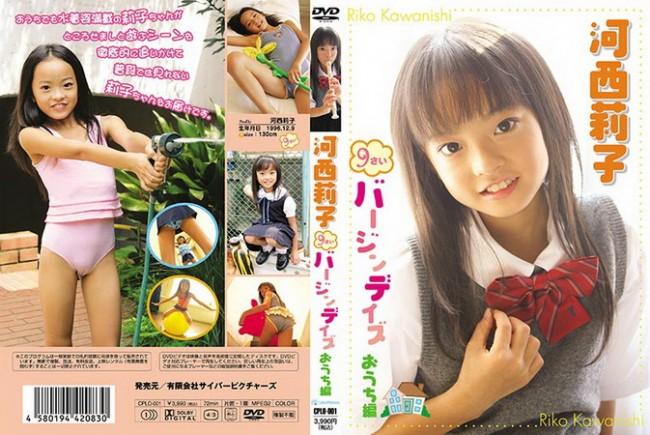 【9歳IV】河西莉子 おうち編 JS4ジュニアアイドル CPLD-001