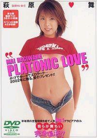 PLATONIC LOVE 萩原舞