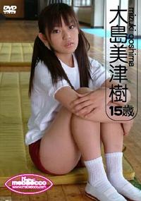 大島美津樹 15歳 表紙画像
