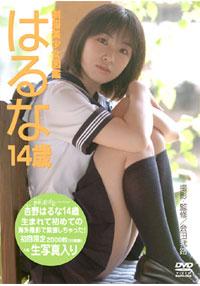 制服美少女図鑑 はるな14歳 表紙画像