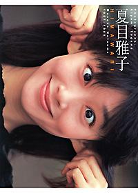 HIMAWARI 夏目雅子