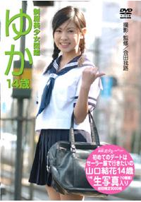 制服美少女図鑑 ゆか14歳 表紙画像