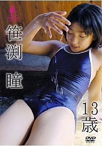 【10%POINTBACK】笹渕瞳13歳