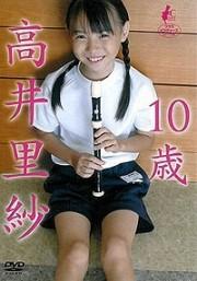 高井里紗 10歳