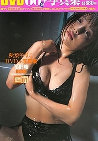 【特典】Y計略 Remix