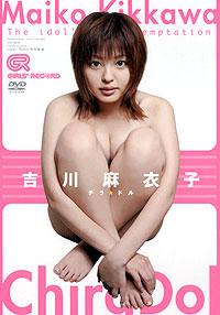 GIRLS' RECORD チラ・ドル 吉川麻衣子