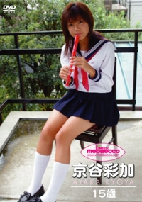 京谷彩加 15歳 表紙画像