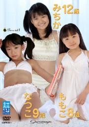 美少女図鑑 Pure Vol.1 ももこ8歳 なつこ9歳 みちか12歳