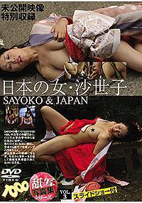 日本の女 沙世子写真集
