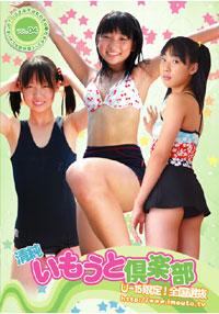 清純いもうと倶楽部 Vol.4