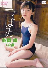 つぼみ 船岡咲 12歳 表紙画像