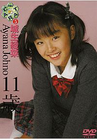 Ten Carat Vol.5 城生綾菜 11歳