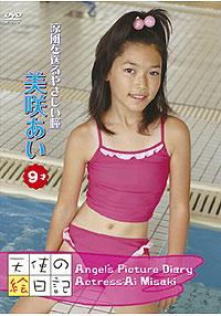 「天使の絵日記」美咲あい9才 涼風を送るやさしい瞳