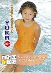 「天使の絵日記」YUKA10才 小さな胸に大きな夢を抱いて