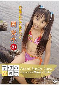 「天使の絵日記」関愛永8才 お花畑でおやゆび姫になって