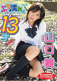 ぷち濡れ 山口舞 13歳