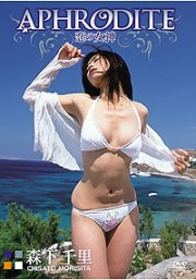 APHRODITE(アフロディーテ)~恋の女神~ 森下千里