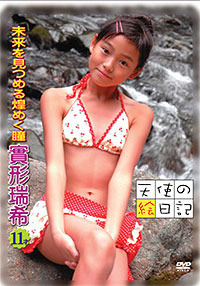 「天使の絵日記」實形瑞希11才 未来を見つめる煌めく瞳 表紙画像
