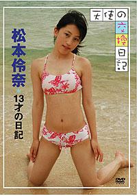 「天使の交換日記」松本伶奈 13才の日記 表紙画像