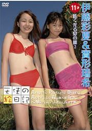 「天使の絵日記」伊藤彩夏&實形瑞希11才 眩く光る夏の肌2