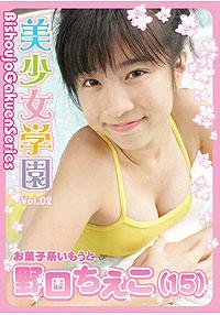 美少女学園 Vol.2 野口ちえこ