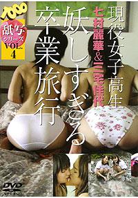 舐写Vol.4 現役女子高生 妖しすぎる卒業旅行