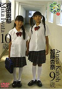 Ten Carat Vol.7 岩田現郁(10歳)加藤杏奈(9歳)